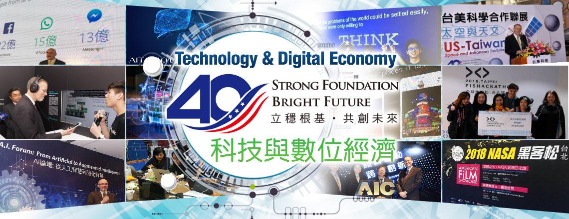 AIT Celebrates Technology & Digital Economy Month in June
