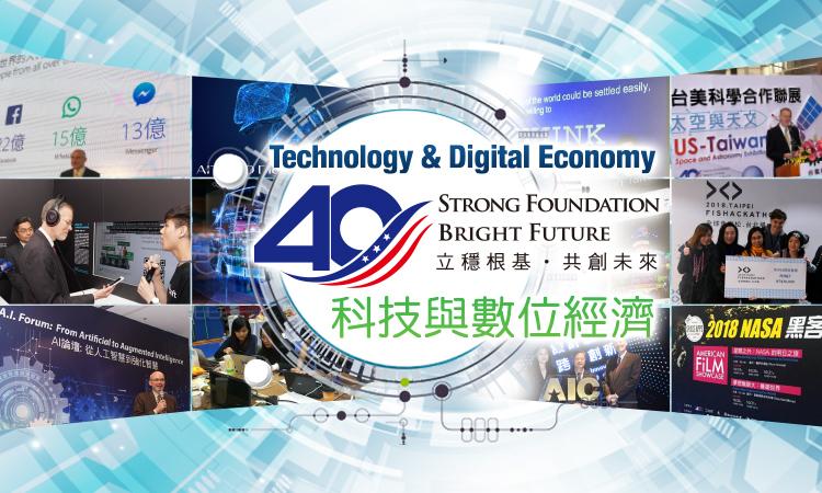 美國在台協會很高興將六月訂為AIT@40的「科技與數位經濟月」,以作為慶祝美台40年友誼與合作全年度活動的一環。