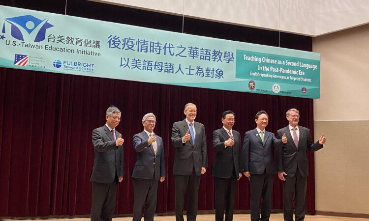 U.S.-Taiwan Education Symposium