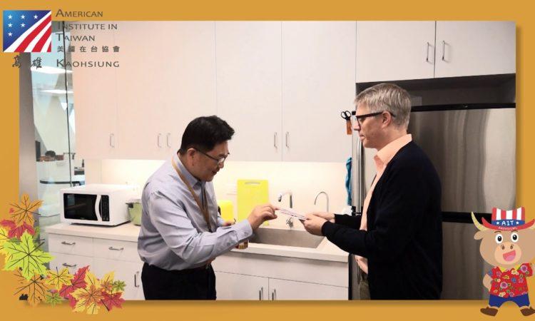 AIT高雄分處處長歐雨修用台語祝福大家感恩節快樂!  [影片]