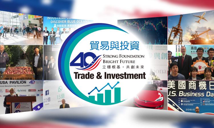 美國在台協會很高興宣布四月是AIT@40的「貿易與投資月」,以作為慶祝美台40年友誼與合作全年度活動的一環。