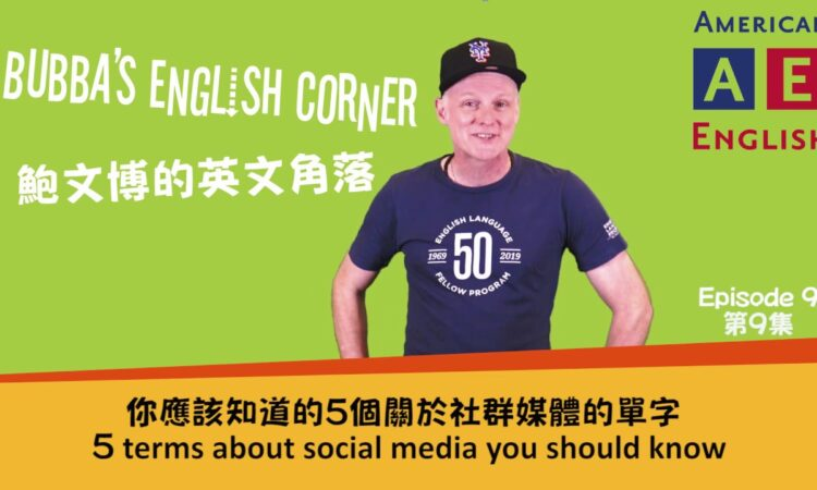 Bubba's English Corner Episode Nine