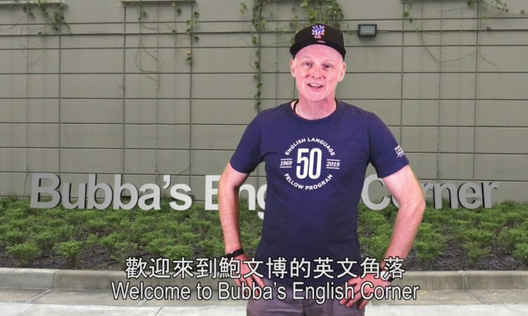Bubba's English Corner Episode Eleven
