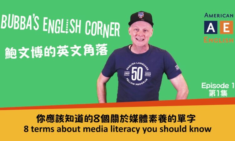 Bubba's English Corner Episode One