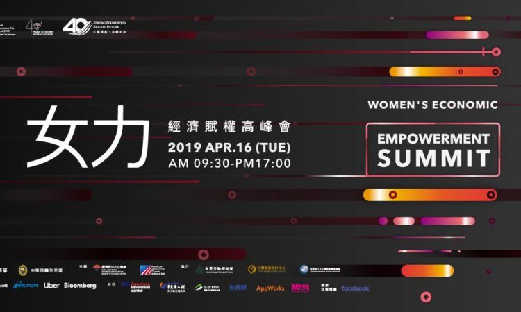 女力經濟賦權高峰會 Women's Economic Empowerment Summit