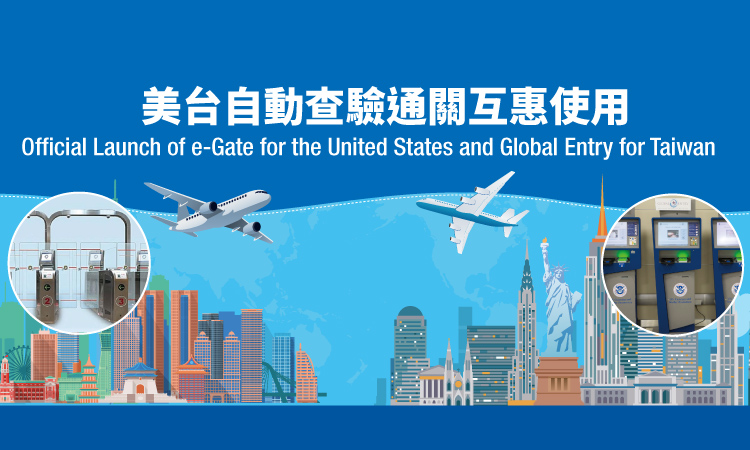 Taiwan Joins Global Entry
