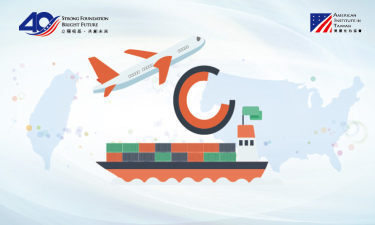 繁盛台灣:增進美台經濟與商業關係