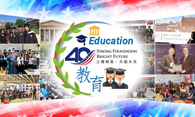 美國在台協會歡慶九月「教育月」