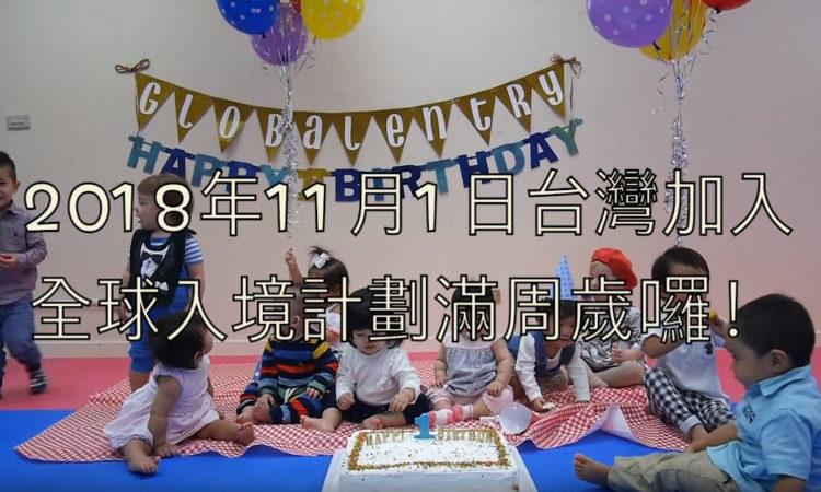 慶祝全球入境計劃一歲生日
