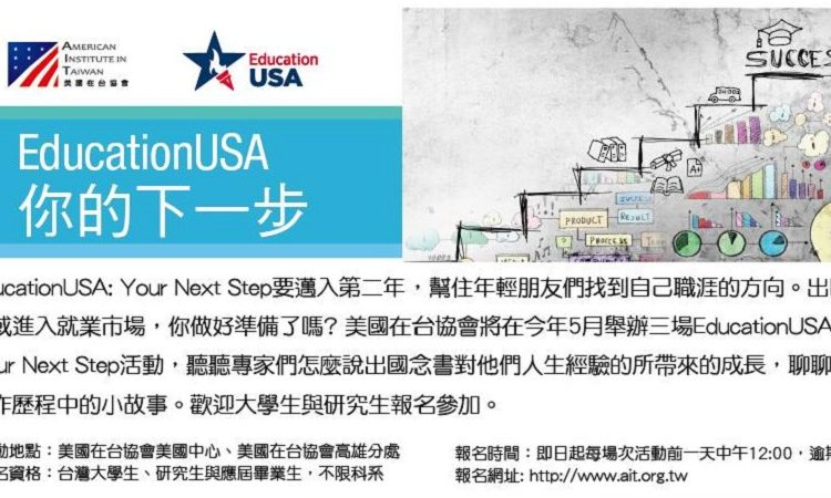 EducationUSA: Your Next Step 你的下一步 - 2016 年