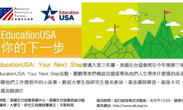 EducationUSA: Your Next Step in 2017