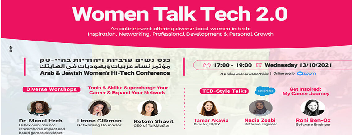 Join us for the Women Tech Talk 2.0!