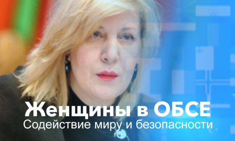 Дунья Миятович, бывший Представитель ОБСЕ по вопросам свободы СМИ (OSCE)