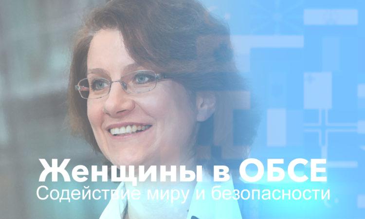 Раса Остраускайте, координатор деятельности ОБСЕ по противодействию транснациональным угрозам