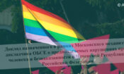 People hold up pink cardboard triangles and wave a rainbow flag during a gathering in support to the LGBT community in the Russian region of Chechnya in Madrid in April 2017. (AP Photo/Francisco Seco)