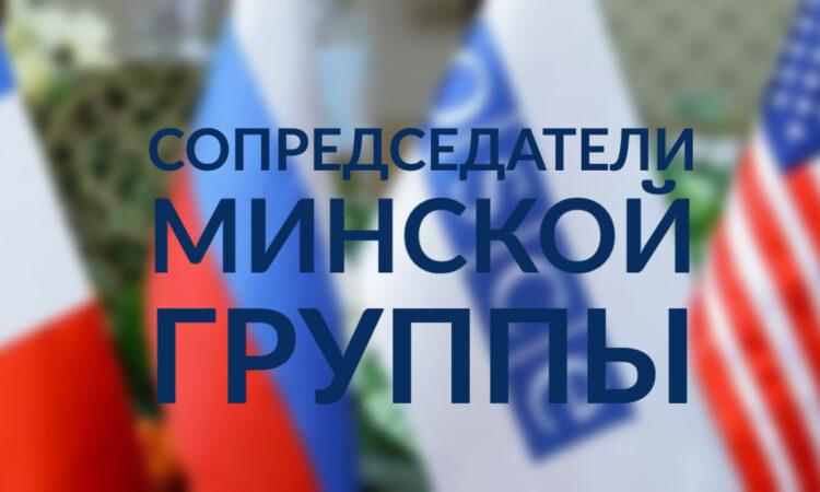 Сопредседателями Минской группы являются Франция, Россия и США.