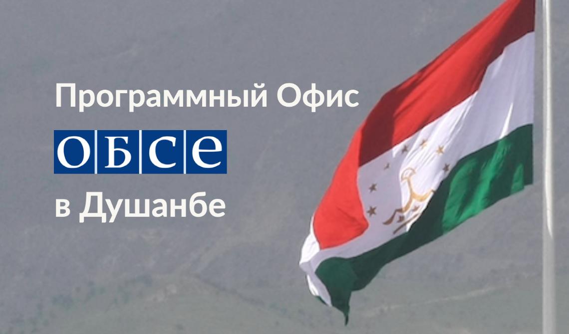 OSCE Programme Office in Dushanbe