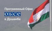 OSCE Programme Office in Dushanbe