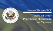 Право на ответ Российской Федерации по Украине