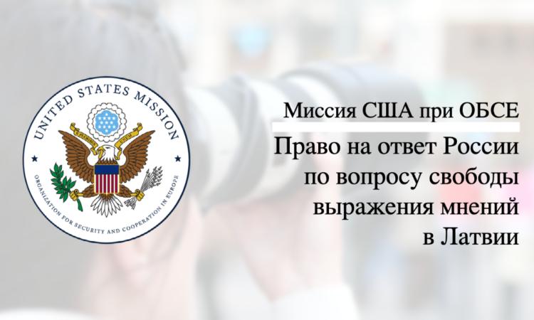 Право на ответ Российской Федерации