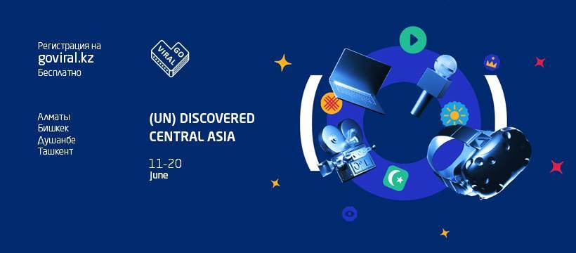 Региональный фестиваль Go Viral пройдет в гибридном формате с 11 по 20 июня