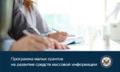 small grants ru
