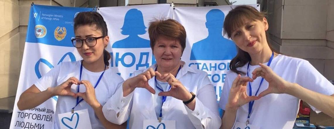 Мы поддерживаем Казахстан в борьбе с торговлей людьми