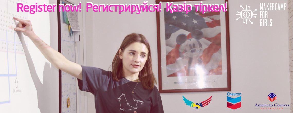 Посольство США запускает технический лагерь для девочек в семи городах Казахстана