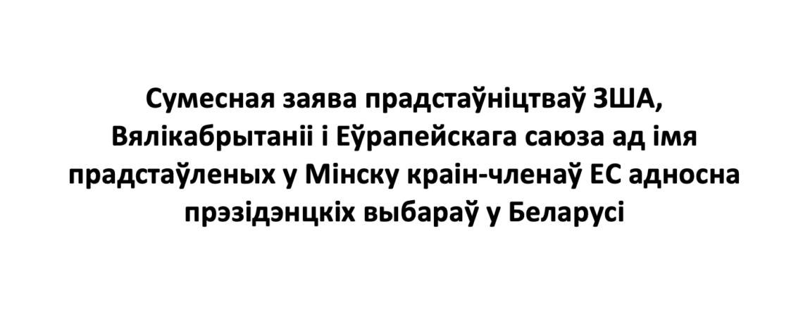 Заява дыпламатычных прадстаўніцтваў у Мiнску адносна прэзідэнцкіх выбараў у Беларусi