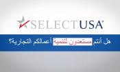 SelectUSA PSA ARABIC thumbnail