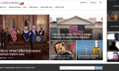 Launch of ShareAmerica site in Bangla_Virtual Platform (1)