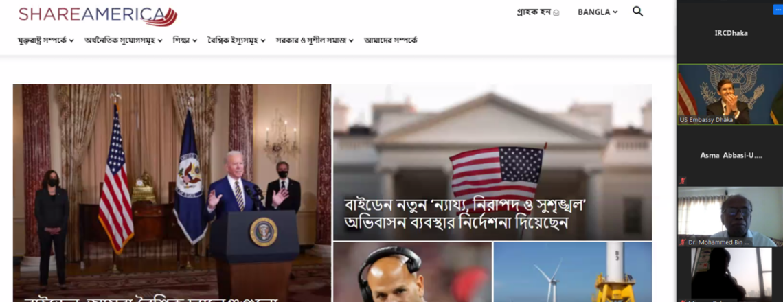 In Honor of Mother Language Day Embassy Dhaka Launches ShareAmerica Website in Bangla