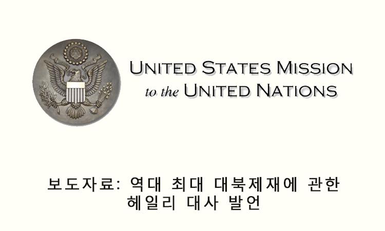 보도자료: 역대 최대 대북제재에 관한 헤일리 대사 발언