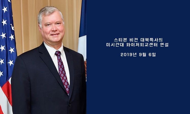 스티븐 비건 대북특사의 미시간대 와이저외교센터 연설