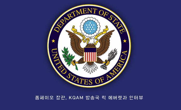 폼페이오 장관, KQAM 방송국 릭 에버렛과 인터뷰