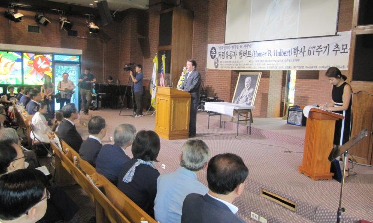 마크 네퍼 주한미국대사관 공관차석 (부대사)가 2016년 헐버트 박사 (Dr. Homer B. Hulbert) 67주기 추모식에 참석하여 헐버트 박사의 업적을 기리는 추모사를 전하고 있다.