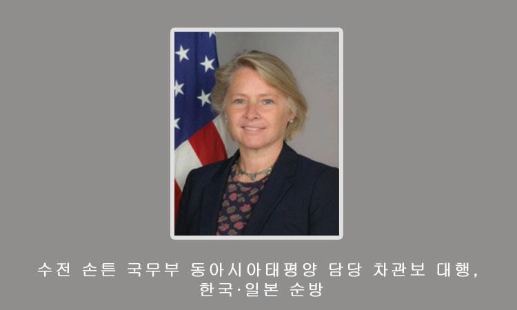수전 손튼 국무부 동아시아태평양 담당 차관보 대행, 한국·일본 순방