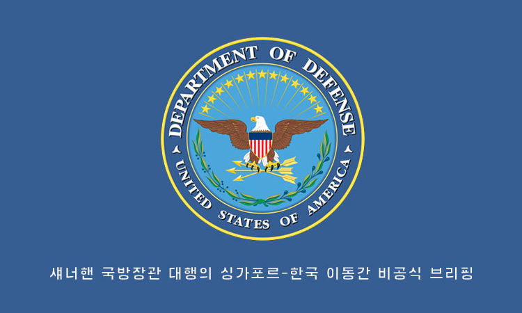 섀너핸 국방장관 대행의 싱가포르-한국 이동간 비공식 브리핑