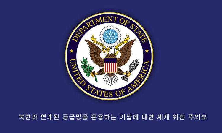 북한과 연계된 공급망을 운용하는 기업에 대한 제재 위험 주의보
