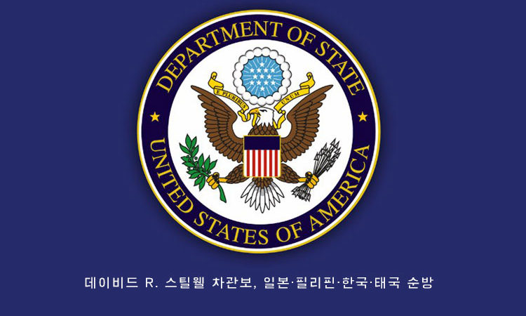 Assistant Secretary David R. Stilwell Travels to Japan, Philippines, Republic of Korea, and Thailand