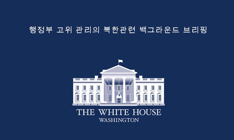 행정부 고위 관리의 북한관련 백그라운드 브리핑