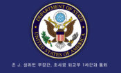 Deputy Secretary John Sullivan's Call with Republic of Korea Vice Foreign Minister Cho Sei-young