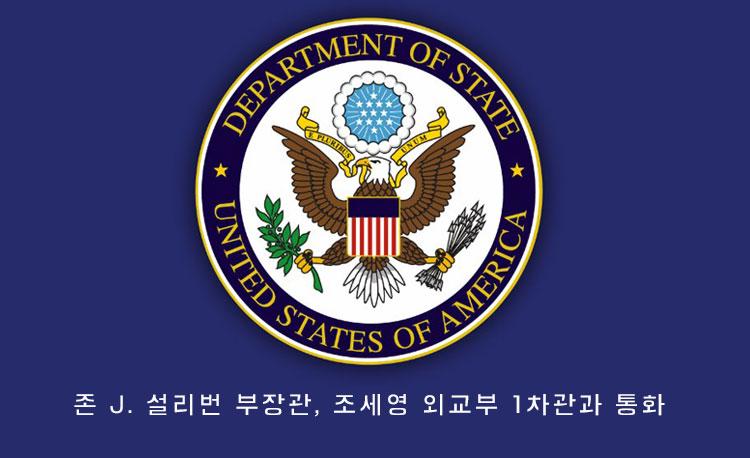 Deputy Secretary John Sullivan's Call with Republic of Korea Vice Foreign Minister Cho Sei-young