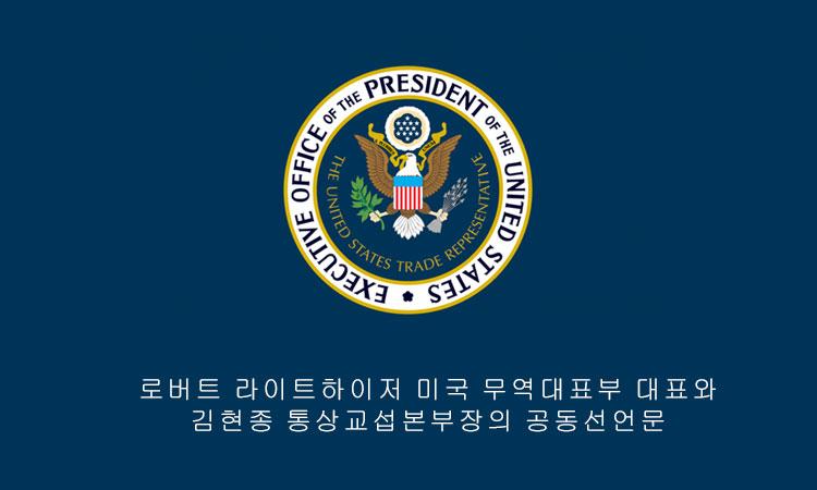 로버트 라이트하이저 미국 무역대표부 대표와 김현종 통상교섭본부장의 공동선언문