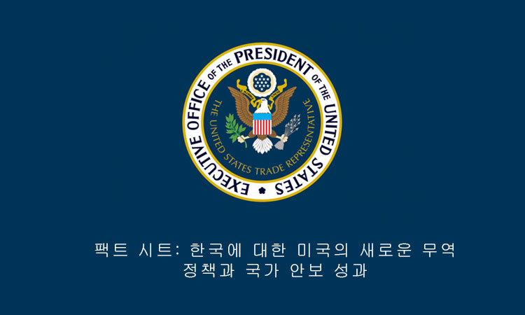 Fact Sheet: New U.S. Trade Policy and National Security Outcomes with the Republic of Korea