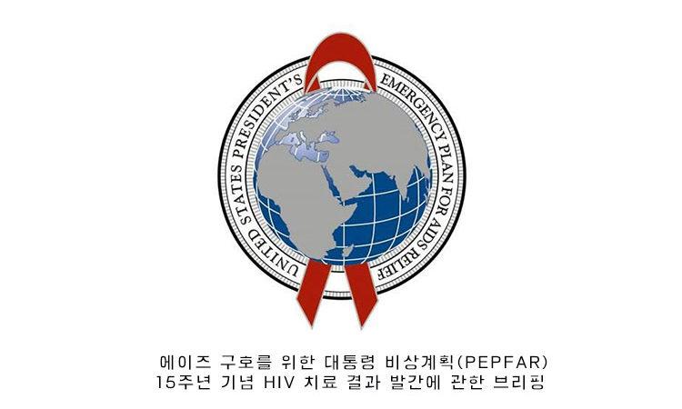 에이즈 구호를 위한 대통령 비상계획(PEPFAR) 15주년 기념 HIV 치료 결과 발간에 관한 브리핑