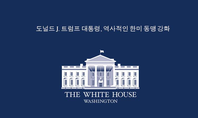 도널드 J. 트럼프 대통령, 역사적인 한미 동맹 강화