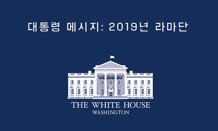 대통령 메시지: 2019년 라마단