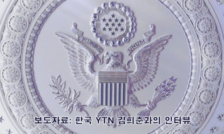 Press Releases: Interview With Heejun Kim of YTN Korea