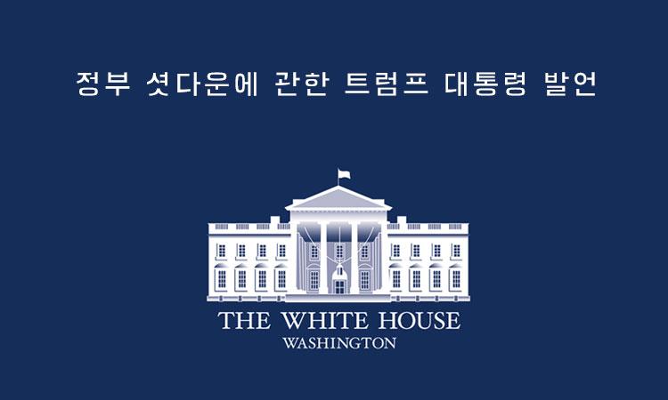 정부 셧다운에 관한 트럼프 대통령 발언